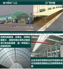莞城frp采光板pc采光板pc板材制造商台创板业