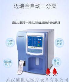 三分类血球仪迈瑞BC-2600血液分析仪