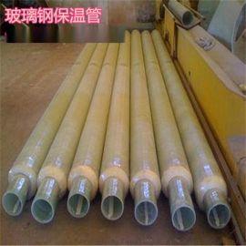 玻璃钢暖气保温管,直埋缠绕玻璃钢保温管道