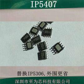 IP5407_4V35 高压电芯 比IP5306**简 BOM成本**低 支持BC1.2和NTC