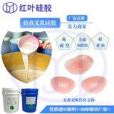 矽膠廠家液體矽膠 環保矽膠珀金催化劑矽膠