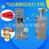 譽品食品機械直銷火腿腸加工機器 氣動灌腸鋁絲打卡機 香腸灌腸機