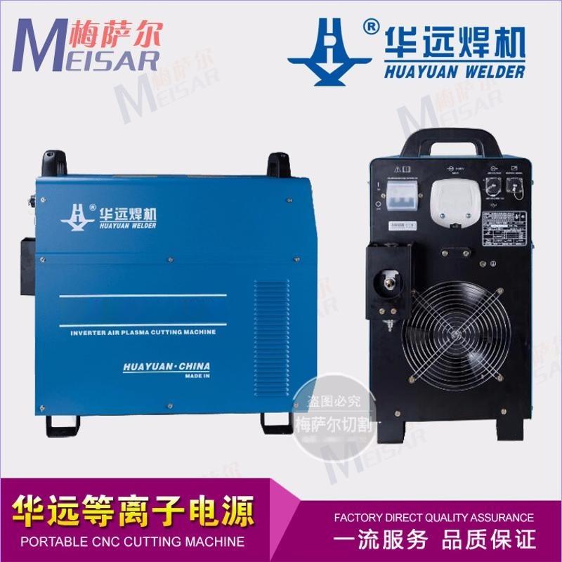 梅萨尔公司经销成都华远LGK-120A机用等离子切割机钢板下料切割机