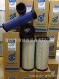廠家供應唐納森P822768空氣濾芯