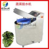 全自動蔬菜脫水機 青菜脫水機 離心式蔬菜甩幹機