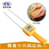 大屏数显粮食水分测定仪,测水仪TK100S