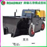 路得威機械 **行業11 路沿石滑模成型機 RWHM11/RWHM21 路緣石成型機