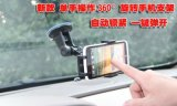 車載手機支架/多功能手機支架