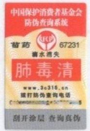 滴水消失 防伪标签 合格证