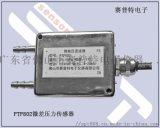 東莞PTP802除塵排風管負壓感測器