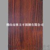 廈門 不鏽鋼木紋板定製 電梯木紋板裝飾廠家