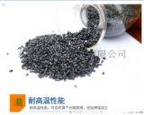 阻燃V0 高韌性 高強度 可焊接PA46塑料