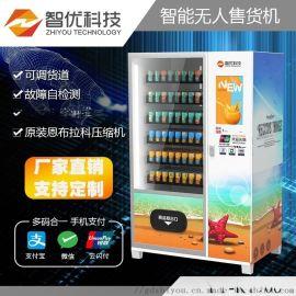 自動售貨機 食品飲料 自動售賣機