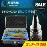 强力刀柄套装BT40 CNC铣床配件