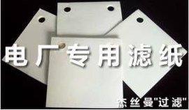 电厂用滤油纸