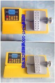 蓝河HT-100瓶盖扭力测试仪/智能型瓶盖扭力仪