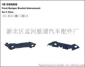 奔驰汽车配件- 适用于奔驰C级支架连接板 奔驰支架连接板 ;汽车支架连接板 OEM:HP-A205 885 0821(L/R)