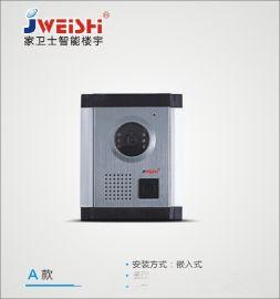 楼宇对讲系统可视门铃JS-A款家卫士对讲机