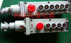柯铭LA5817-4防爆电动葫芦按钮开关盒