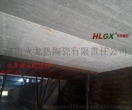 耐火棉|隧道窑耐火棉吊顶