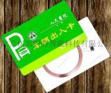 北京廠家製作S50射頻卡,停車卡,小區門禁卡