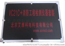 VC21C+建筑设施消防检测箱消防工程检测箱 **消防工具箱