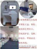惠州羅陽柏塘龍溪塑膠SD卡型號規格鐳射鐳射打標鐳雕機