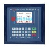佛山华高染色机控制电脑HG-TC300F染缸温度控制器温控仪印染设备