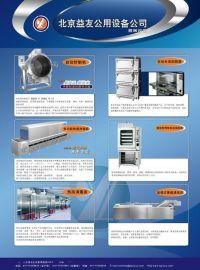 北京智能化  厨房设备建设标准规范优势