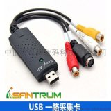 EasyCAP USB視頻採集卡 監控視頻採集卡 一路採集卡 007芯片