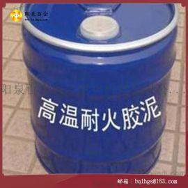 厂家供应 耐火材料 标准高温特种耐火泥浆 不定型耐火材料