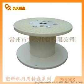 塑料盘具生产厂家促销500abs塑料盘具价格,电缆盘具规格,塑料线盘型号