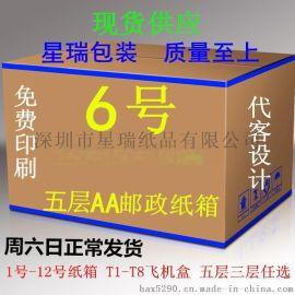 厂家直销快递物流五5层6号AA优质瓦楞纸箱批发现货包装箱深圳沙井