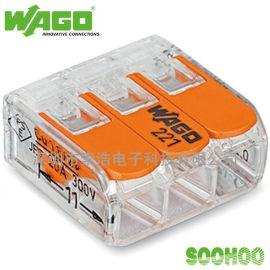 WAGO万可 221-413 照明连接器 带UL认证