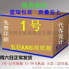 搬家物流快递五层AA**1号现货大纸箱530X290X370广东深圳定做