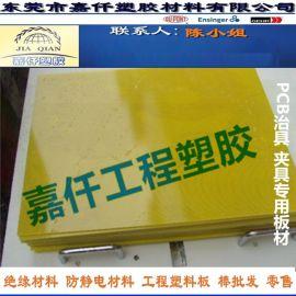 环氧板批发 环氧板厂家 环氧板价格 黄色环氧板 白料环氧板