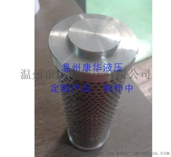 康华非标滤油器定做油滤器滤芯
