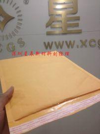 深圳星辰定制生产黄色牛皮纸袋牛皮纸气泡袋快递包装