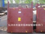 河道用单向止水1米*1米铸铁闸门 新河县弘洋水利机械厂