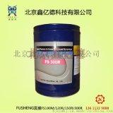 复盛冷冻油FS300R地源热泵螺杆压缩机油FS300R 20L