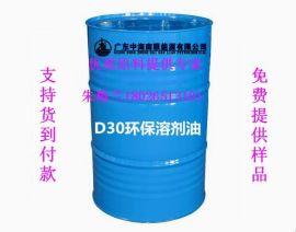 惠州东莞直接供应优质D30环保溶剂油低硫低芳无毒无味溶剂油