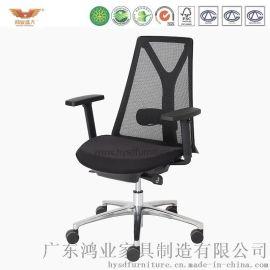 鸿业盛大HY-168可调节扶手网布办公椅转椅