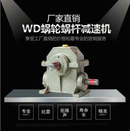 四川WD佳丰齿轮减速机 WD系列蜗轮蜗杆减速机 螺旋锥减速机总代理