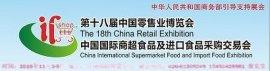 2016第18届中国零售业博览会暨中国国际商超食品及进口食品采购交易会