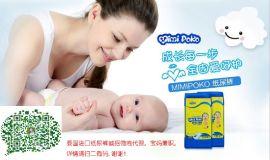 mimipoko纸尿裤尿不湿  广东各区域代理或微商