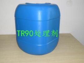 TR90处理剂 TR90眼镜框表面涂装附着力处理剂