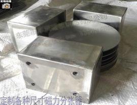 厂家直销优质铁板分离器磁力分张器