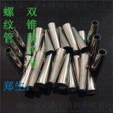 不锈钢罗纹管规格 不锈钢螺纹管价格 镀金螺纹管 镀色喇叭口罗纹管