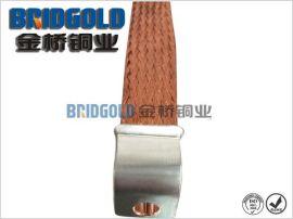 金桥铜业熔压式铜编织线软连接