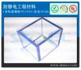 供应防静电PC板//防静电聚碳酸酯板